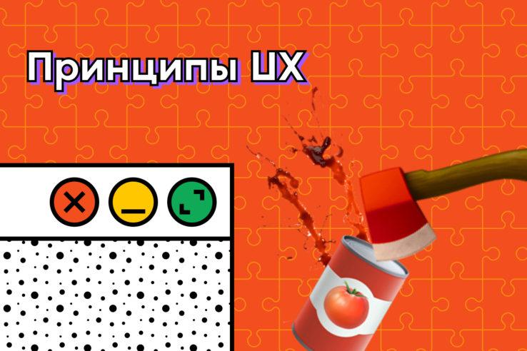 princzipy-ux-dizajna