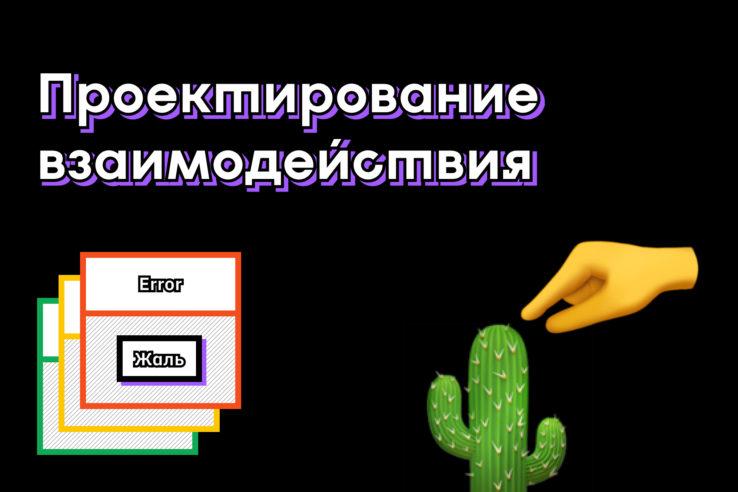 Проектирование взаимодействия Два месяца назад одноимённый фонд (не смейся, такой есть) выпустил статью «Что такое дизайн взаимодействия», её перевели всё, кто только можно, но почему-то сделали это забив на контекст. Вот мой вольный перевод на русский, где вместо «время» я пишу «анимация», а вместо «слова» буду писать «язык текста». А также я перепишу то, с чем не до конца согласен.