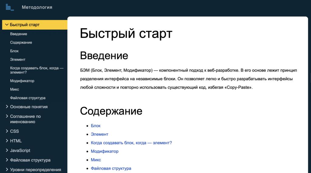 Принципы дизайн-системы Яндекса