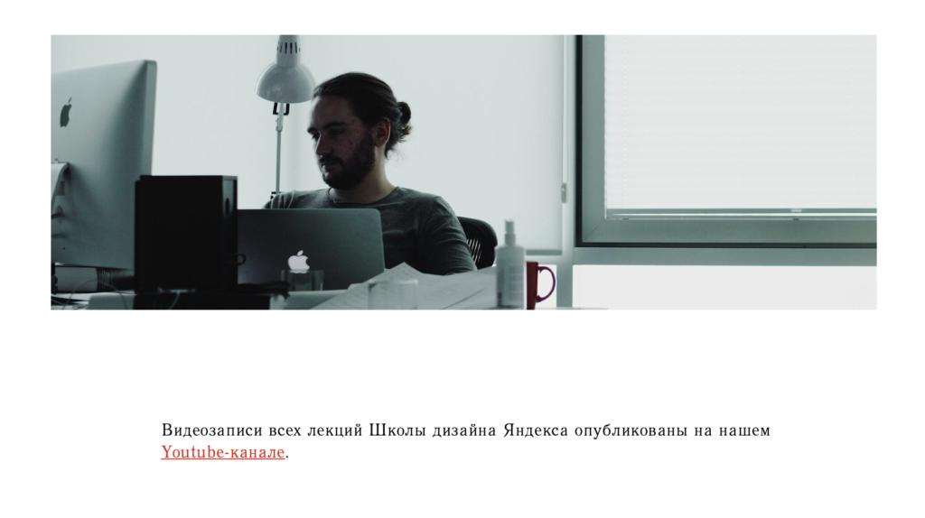 В чем разница между UX и UI дизайном Что такое UX и что такое UI я попробую осветить в этой статье. Она концептуально про роли дизайнеров, но это же и разные бизнес-процессы, а также названия результатов работы дизайнеров. Иногда это всё делает один человек, но редко хорошо. Цитируя Петю Советова: «Семь раз UX, один раз UI». Подробнее — в самой статье. ux и ui